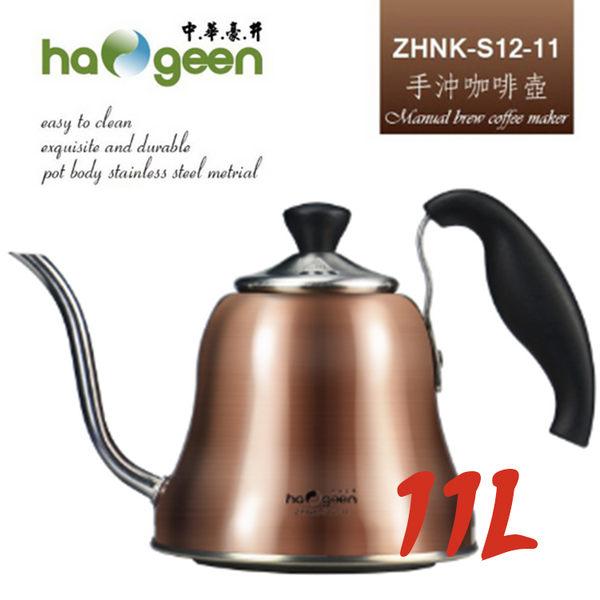 中華豪井不鏽鋼手沖咖啡茶壺(1.1L) ZHNK-S12-11