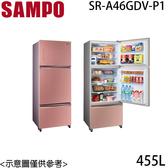 【SAMPO聲寶】 455L 1級三門變頻冰箱 SR-A46GDV-P1 含基本安裝 免運費