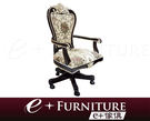 『 e+傢俱 』AC59 安士姆 Anselm 歐式風格 優雅浪漫 新古典電腦椅 | 書桌椅 | 新古典辦公椅 可訂製