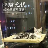 貓吊床 波迪寵物 曬太陽貓吊床夏天吸盤式掛窩掛床貓窩貓咪吊床秋千貓墊 芭蕾朵朵