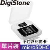 ◆全館免運費◆DigiStone 優質 Micro SD/SDHC 1片裝記憶卡收納盒/白透明色X10個(台灣製造!!)