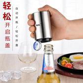 不銹鋼自動啤酒開瓶器