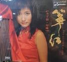 【停看聽音響唱片】【CD】付娜:箏红