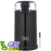 [東京直寄] Melitta MJ-518 黑色 電動磨豆機 咖啡研磨機 手持 易收納 磨