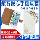【3期零利率】全新 木質流蘇愛心手機皮套 for iphone 6/隱形磁扣/一扣即合/甜美風格/水鑽/側掀