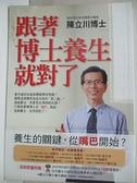 【書寶二手書T1/養生_IBT】跟著博士養生就對了_陳立川