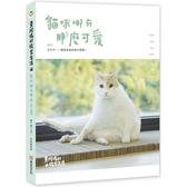 黃阿瑪的後宮生活:貓咪哪有那麼可愛(內附後宮貓咪貼紙乙張 隨機出貨)