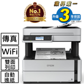 Epson M3170 雙網四合一傳真黑白連續供墨複合機
