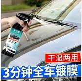 鍍膜劑汽車鍍膜劑納米噴霧水晶液體鍍晶蠟車漆渡膜液套裝用品黑科技 快速出貨