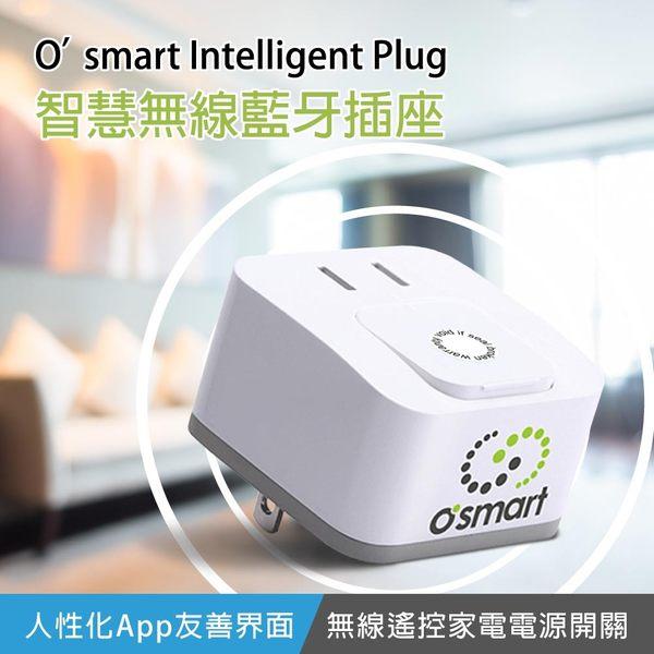 O'smart 智慧無線藍牙插座(安全便利,讓你家一秒變智慧住宅)