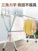 不銹鋼晾衣架落地折疊陽台室內外晾衣桿家用曬衣架伸縮簡易曬衣桿·Ifashion YTL