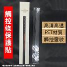 【妃凡】觸控條保護貼 高清 MacBook Pro16吋 A2141 觸碰條 防塵 防汙 防髒 163