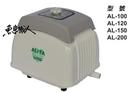 Alita 亞立達【空氣馬達 AL-100】大型空氣幫浦 打氣機 超靜音電磁式 空氣鼓風機 池塘 魚事職人