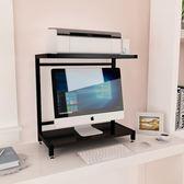 顯示器底座增高架打印機架子辦公桌收納置物架台式電腦收納架子YXS     韓小姐