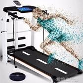 【快出】跑步機家用款小型折疊多功能靜音室內宿舍家庭式走步健身器材YYP