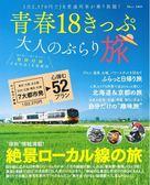 日本青春18旅遊通票大人旅行專集