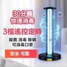 現貨紫外線消毒燈紫外線加臭氣雙重殺菌別怕死角60W殺菌燈 交換禮物