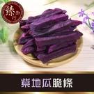 新鮮紫地瓜製作,無添加香精、色素、保留紫地瓜原有風味。