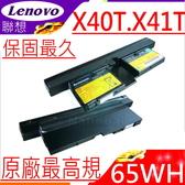 IBM X40T,X41T 電池(原廠八芯)-LENOVO 電池 73P5168 92P1082,92P1085,92P1150,73P517,92P1149, 92P1150,42T4610
