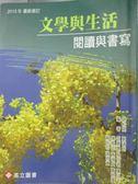 【書寶二手書T3/大學文學_YHL】文學與生活 : 閱讀與書寫_王晴慧