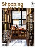 Shopping Design 設計採買誌 1月號/2017 第98期:製造驚喜邂逅的書店
