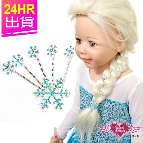 角色扮演道具 冰雪奇緣 雪花髮夾髮飾組 兒童童裝配件 萬聖節 聖誕節 表演 派對 天使甜心Angel Honey