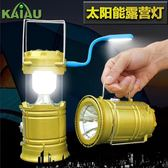 太陽能手電筒手提燈家用可充電LED多功能強光野外露營戶外燈超亮【潮咖地帶】