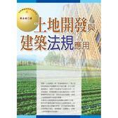 土地開發與建築法規應用2019  版