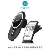 免運 Neekin 馭電 W2 車用磁吸支架無線充電器 夾式通用款 無線充電座 無線充電板