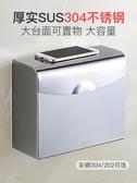 紙巾盒手紙盒不銹鋼衛生間紙巾盒免打孔廁所衛生紙盒廁紙盒防水擦手紙盒 艾家