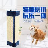 貓抓板劍麻繩抓柱寵物貓咪用品逗貓玩具貓磨爪沙髮保護貓爪板地毯    igo可然精品鞋櫃