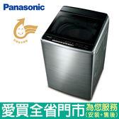 Panasonic國際17KG變頻不鏽鋼洗衣機NA-V188EBS-S含配送到府+標準安裝【愛買】