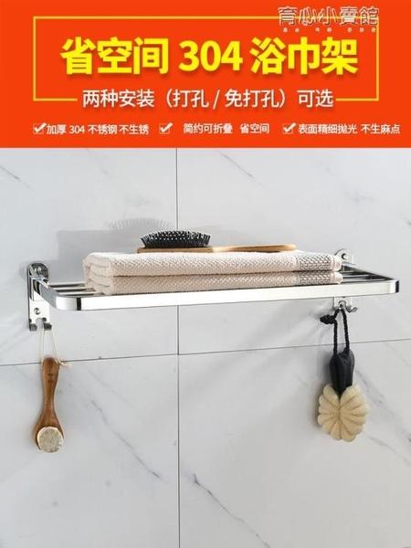 衛生間晾毛巾架浴室浴巾架免打孔洗手間廁所304不銹鋼置物架壁掛YYJ【618特惠】