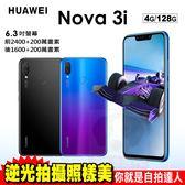 HUAWEI nova 3i 贈原廠藍芽音箱(免登錄 直接送) 4G/128G 6.3吋 華為 智慧型手機 免運費