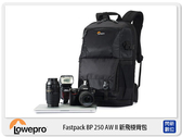 【24期0利率,免運費】Lowepro 羅普 Fastpack BP 250 AW II 飛梭 包 雙肩 攝影背包 相機包 (公司貨)