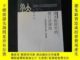 二手書博民逛書店罕見清末新政中的修訂法律館:中國法律近代化的一段往事(博士文叢)