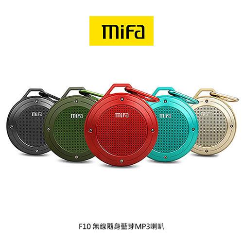 摩比小兔 ~ MiFa F10 無線隨身藍芽MP3喇叭 隨身攜帶 輕巧 無線 喇叭