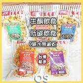 CR香脆豬皮 60g/包 五種口味 蒜味/酸味/辣味/原味/招牌   OS小舖