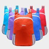 情侶款超輕折疊背包休閒款登山包皮膚包可收納