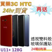 現貨 HTC U11 Plus 手機128G,送 原廠 透視雙料殼+玻璃保護貼,24期0利率 HTC U11+