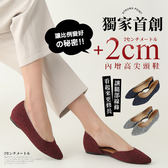(限時↘結帳後1280元)BONJOUR☆+2cm美腿內增高毛呢尖頭鞋MIT手工平底鞋 Magic Shoes (3色)