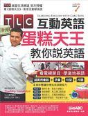 (二手書)TLC互動英語:蛋糕天王教你說英語 (數位學習版)