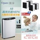 限時贈送全套濾網兩年份 /【Opure 臻淨】A8 高效抗敏HEPA光觸媒空氣清淨機
