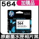 HP NO.564 564 相片黑色 原廠墨水匣 盒裝