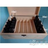 精油盒收納木盒子純實木活動分格精油瓶分類整理木箱新品特惠 小时光生活館