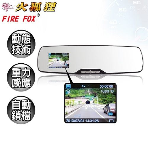 火狐狸 數位寬動態1080P高畫質超薄後視鏡行車記錄器 M8