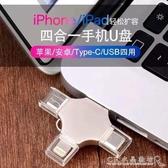 手機電腦u盤256G蘋果安卓type-C通用華為四合一u盤多介面功能優盤 水晶鞋坊