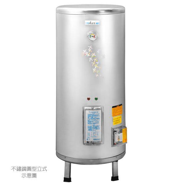 【享樂衛浴】電光 ALEX EH7020FS 貯備型電能熱水器【20加崙】