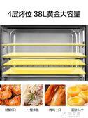 電烤箱家用小型全自動烘焙多功能38L大容量臺式蛋糕烤箱 俏女孩
