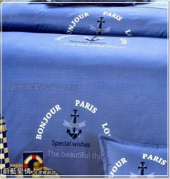 單人【薄被套+薄床包】(3.5*6.2尺)/單人高級三件式100%純棉『蔚藍愛情』御元居家-MIT